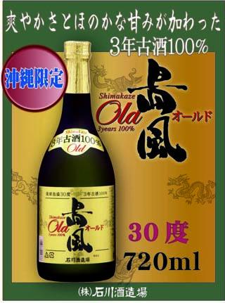 島風OLD320