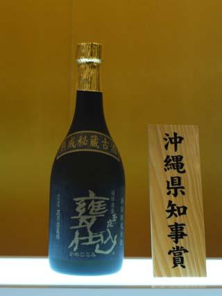 県知事賞320