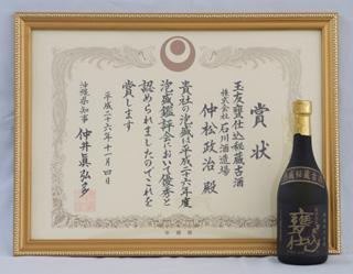 県知事賞賞状画像320