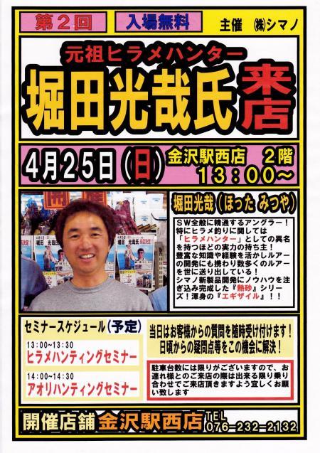 0425j-kanazawaekinishi.jpg