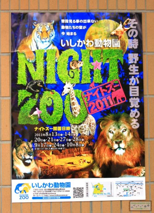 ナイトズー2011のポスター