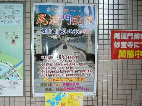 2011年10月30日第6回手づくり・尾道門前市(8)