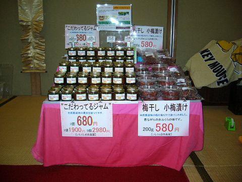 2011年10月30日第6回手づくり・尾道門前市 (3)