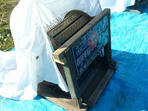 2011年11月12日 足踏み脱穀機