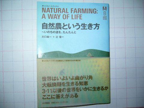 自然農という生き方