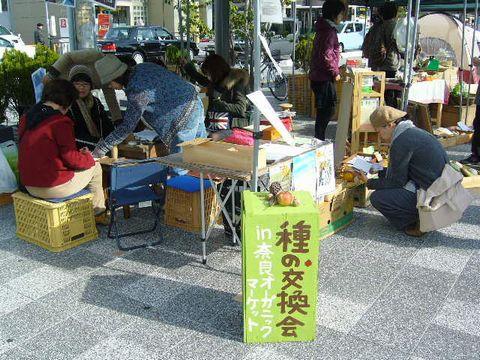2011年11月17日奈良オーガニックマーケット (4)