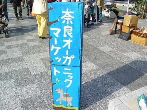 2011年11月17日奈良オーガニックマーケット (14)