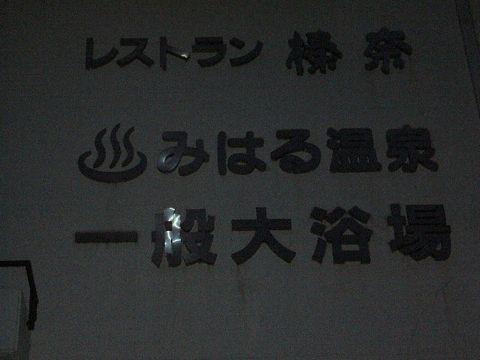 2011年12月3日みはる温泉