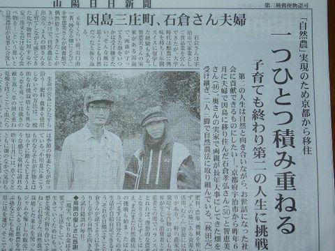 2011年12月31日山陽日日新聞 (1)