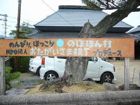 2012年4月13日のほほん村 (4)