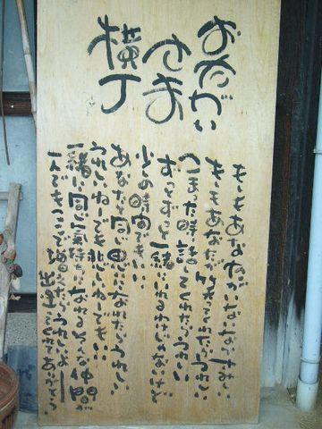 2012年4月13日のほほん村 (1)