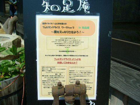 2012年5月27日知足庵 (7)