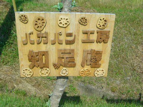 2012年5月27日知足庵 (1)
