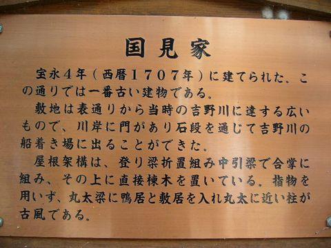 2012年10月8日うだつの町並み (9)