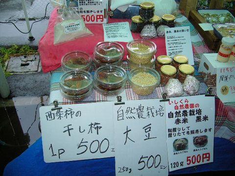 2012年11月11日軽トラ市へiko (5)