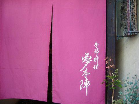 2012年11月21日夢本陣にて (1)