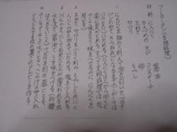 10-15 Rev Oyama - 2