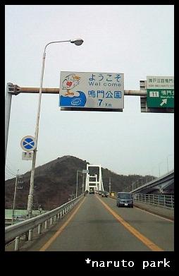 鳴門橋看板