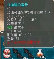 105弓2