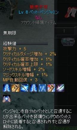 ぺん太LV8