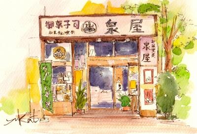 2014栄太郎など_0001