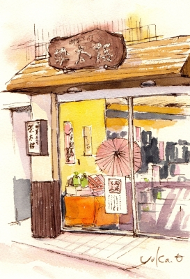 2014栄太郎店舗