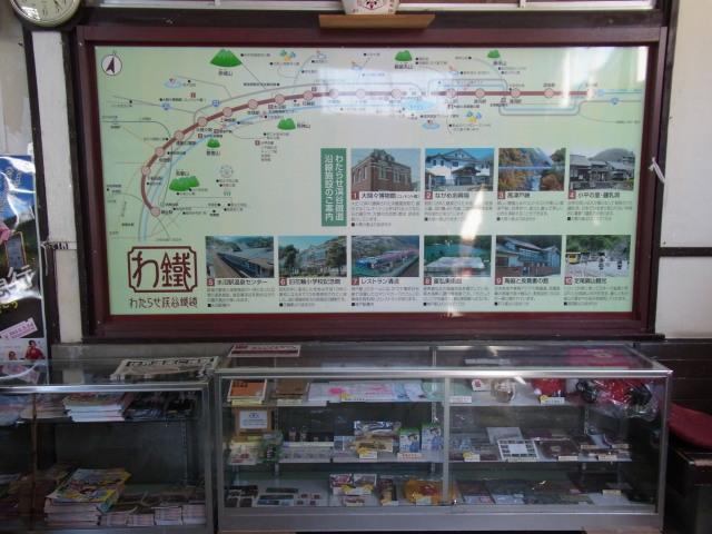 sわたらせ渓谷鉄道