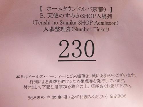 DSCF3742.jpg