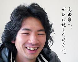 西田たけのこ料理 高田家