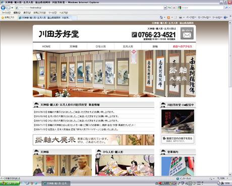 天神様・雛人形・五月人形 富山県高岡市 川田芳好堂