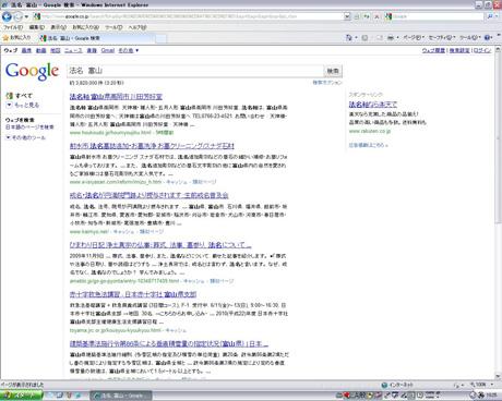 Google検索で「法名 富山」を見る?