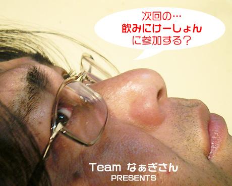 Team なぁぎさん