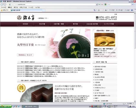羊羹 鈴木亭のホームページを見る!