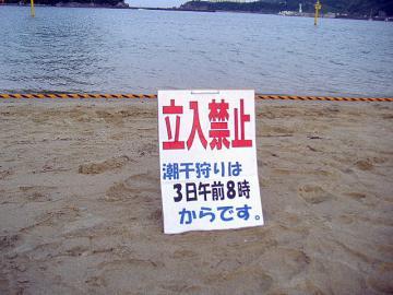 潮干狩り立ち入り禁止