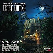 s-jelly01.jpg