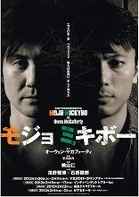 s-mojyomikibo.jpg