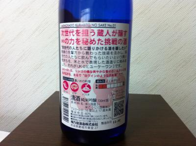 The back label of UK-01