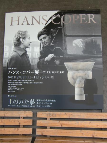 sハンスコパー ポスター.JPG