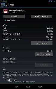 Android4.1のアプリ情報画面