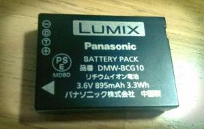 デジカメのリチウムイオン電池