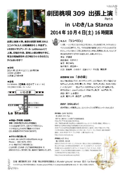 劇団桃唄309出張上演 in いわき/La Stanza