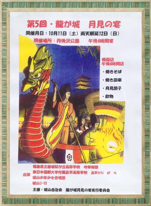 1011龍が城月見の宴blog