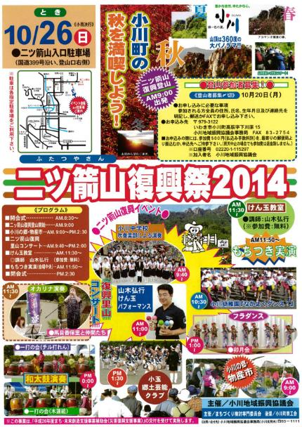 二ツ箭山復興祭2014 チラシ