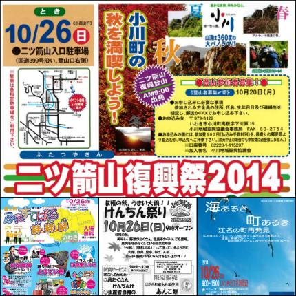 週末イベント情報(10月24日)