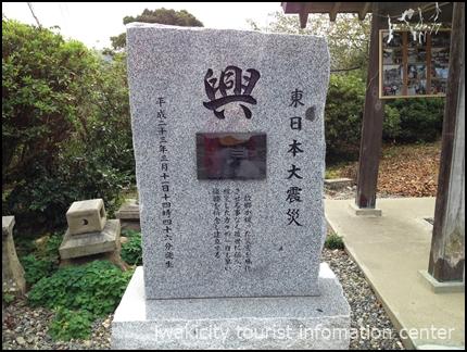 江名諏訪慰霊碑