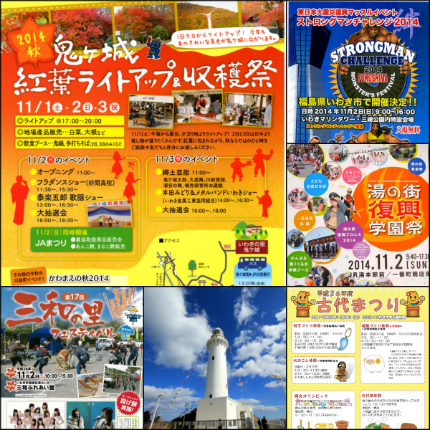 週末イベント情報(10月31日)