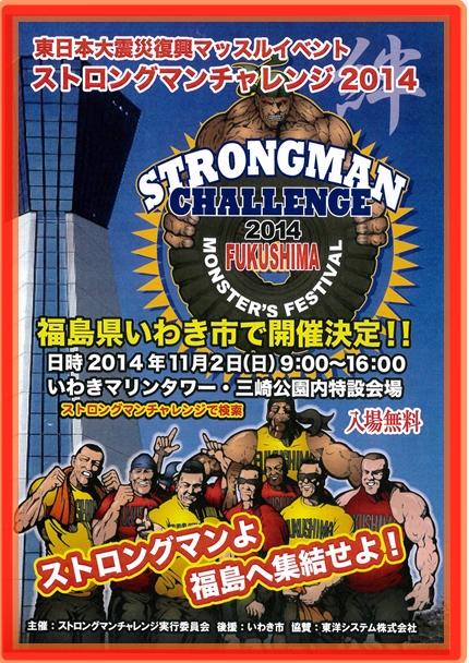 ストロングマン表