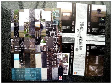 福島写真美術館プロジェクト成果展いわき