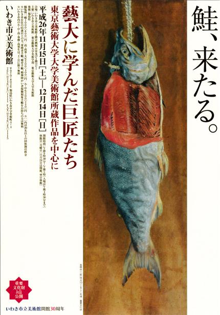 1115~1214 いわき市立美術館藝大に学んだ巨匠たち -1