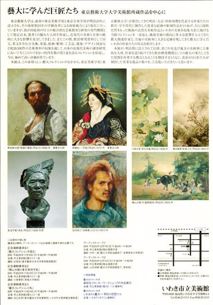 1115~1214 いわき市立美術館藝大に学んだ巨匠たち -2